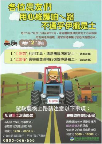 環保局宣導單-農機洗淨再上路