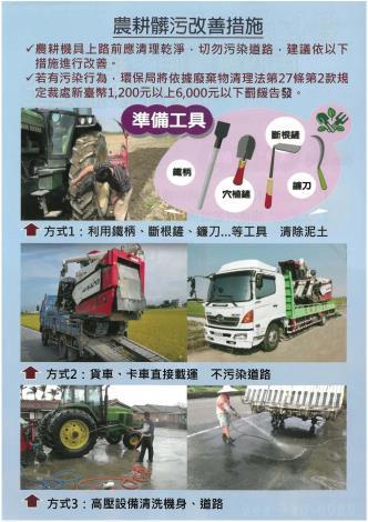 環保局宣導單-農機髒汙改善方式