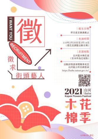 110年度木棉花季_徵求街頭藝人活動宣導海報