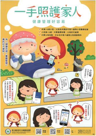 健康存摺-眷屬管理使用推廣漫畫版廣告