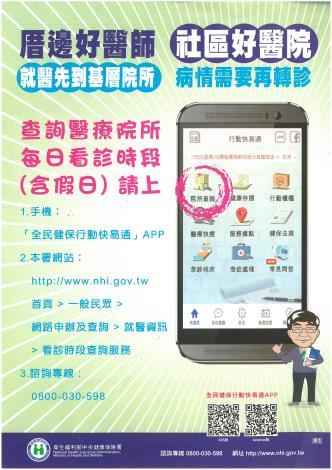 全民健保行動快易通APPQRcode推廣海報