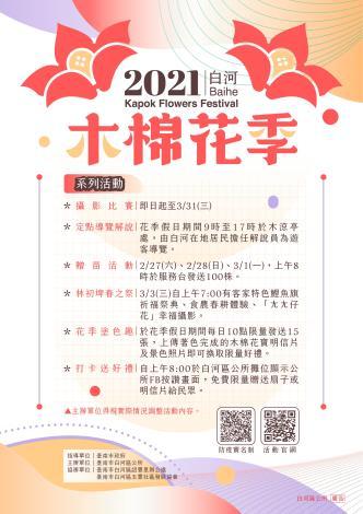 2021白河木棉花季系列活動海報