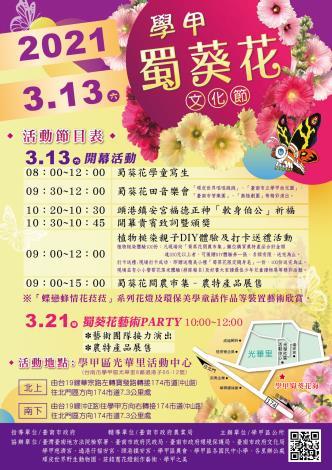 2021學甲蜀葵花文化節海報
