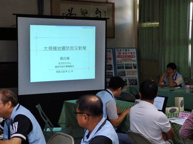 專題演講:大規模地震防救災對策