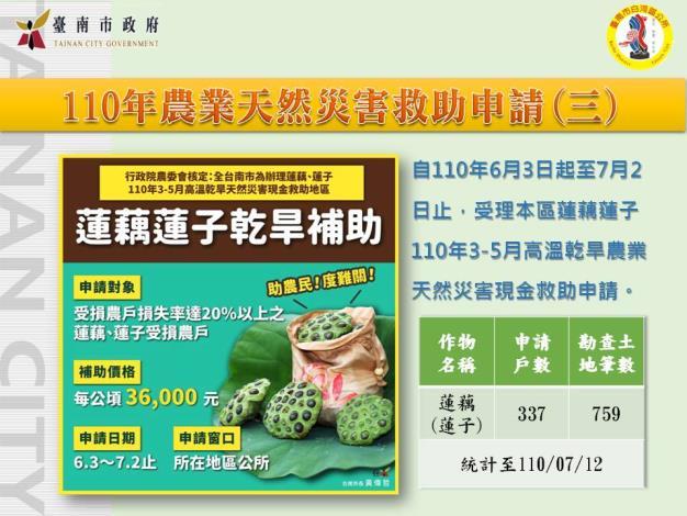 0715-110年農業天然災害救助申請(三)蓮藕蓮子