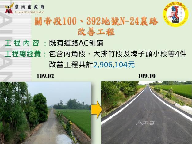 關帝段100、392地號N-24農路改善工程.JPG