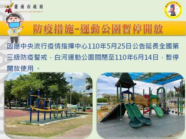 0606公園暫停開放.JPG