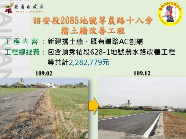 詔安段2085地號等農路十八旁擋土牆改善工程.JPG