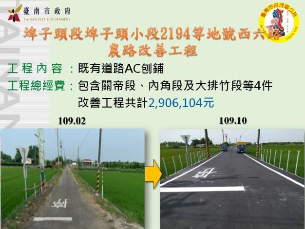 埤子頭段埤子頭小段2194等地號西六路農路改善工程.JPG