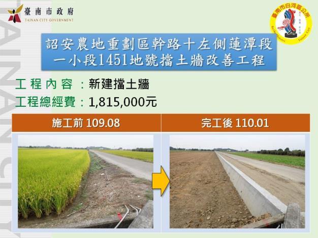 0829-詔安農地重劃區幹路十左側蓮潭段一小段1451地號擋土牆改善工程