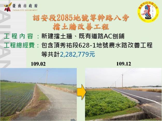 詔安段2085地號等幹路八旁擋土牆改善工程.JPG