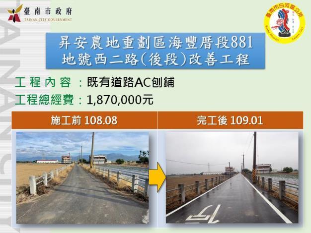 0831-昇安農地重劃區海豐厝段881地號西二路(後段)改善工程