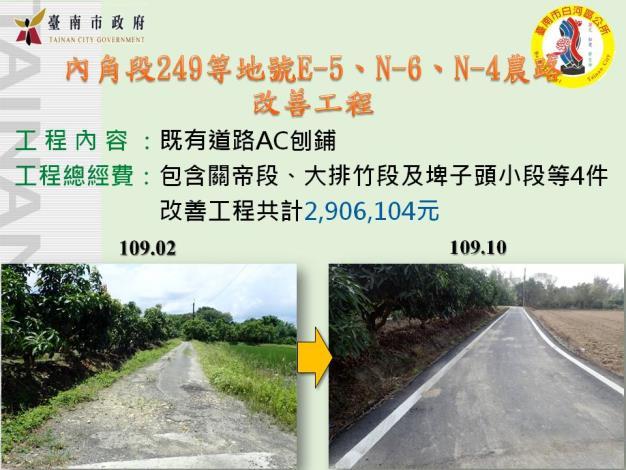 內角段249等地號E-5、N-6、N-4農路改善工程.JPG