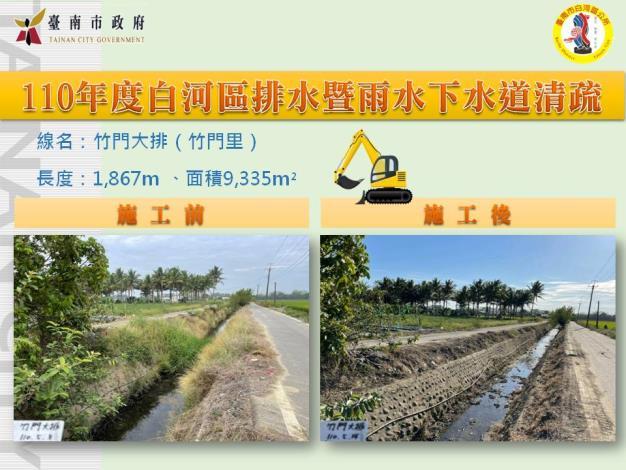 110年度白河區排水暨雨水下水道清疏.JPG
