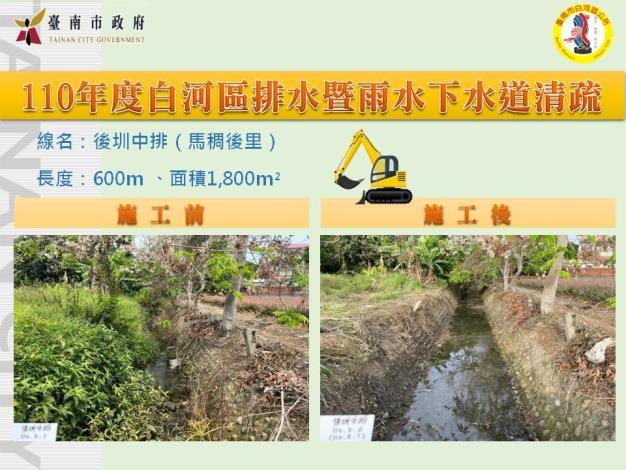 110年度白河區排水暨雨水下水道清疏 (4).JPG