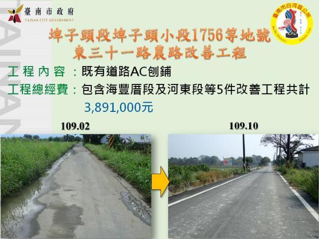 0714昇安農地重劃區埤子頭段埤子頭小段1756等地號東三十一路農路改善工程.JPG