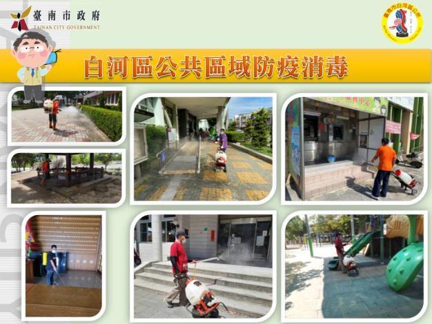 0616白河區公共區域防疫消毒