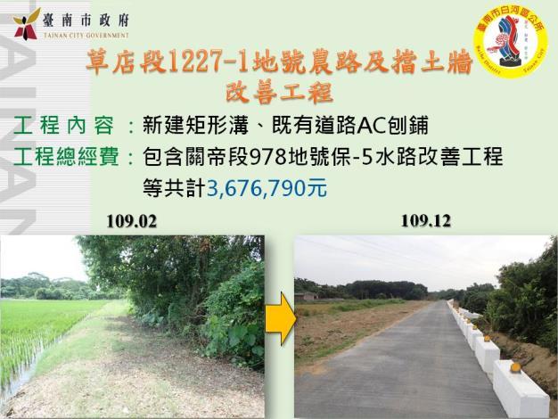 草店段1227-1地號農路及擋土牆改善工程.JPG