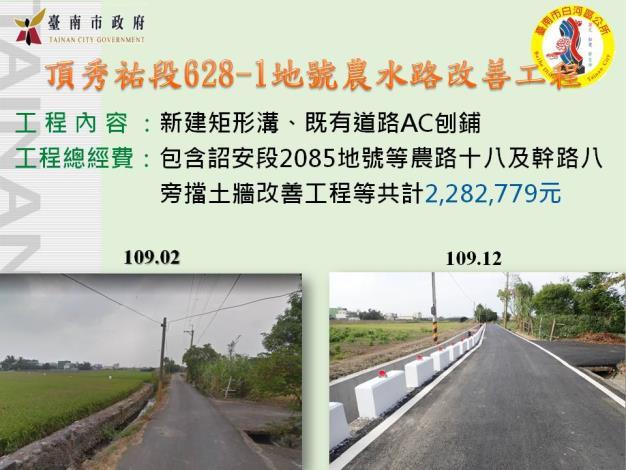 頂秀祐段628-1地號農水路改善工程