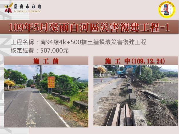0711-109年5月豪雨白河區南94線4k 500擋土牆損壞災害復建工程1.JPG