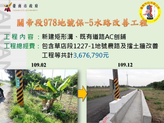關帝段978地號保-5水路改善工程.JPG