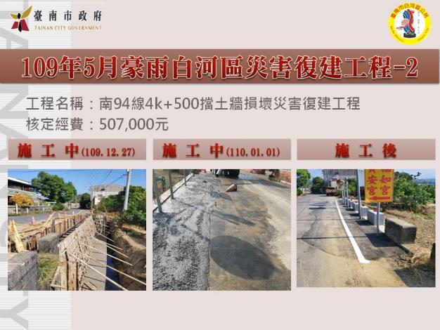0711-109年5月豪雨白河區南94線4k 500擋土牆損壞災害復建工程2.JPG