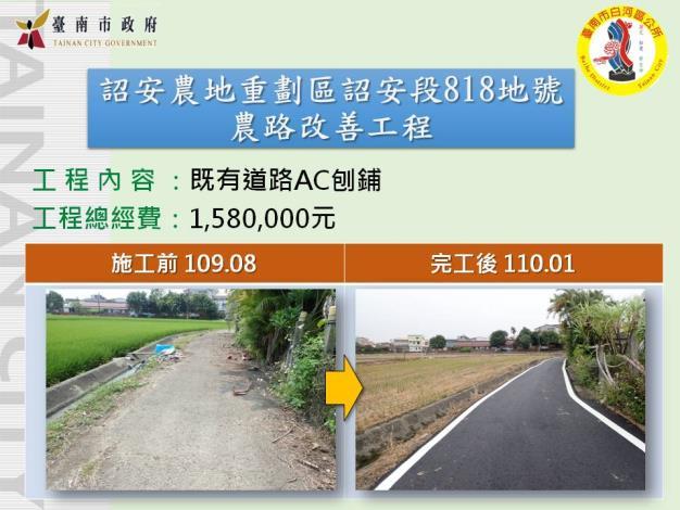 0828-詔安農地重劃區詔安段818地號農路改善工程