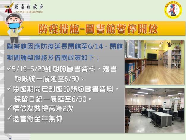 0605圖書館暫停開放.JPG