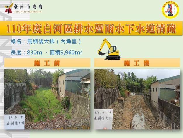 110年度白河區排水暨雨水下水道清疏 (3).JPG