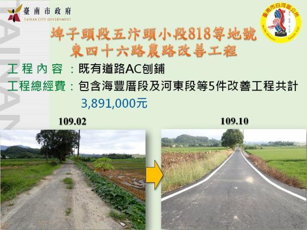 0716昇安農地重劃區埤子頭段五汴頭小段818等地號東四十六路農路改善工程.JPG