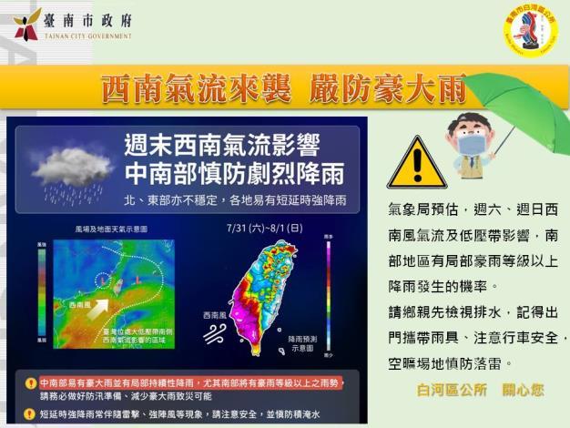 0730西南氣流來襲 嚴防豪大雨