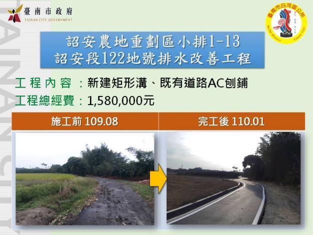 0827-詔安農地重劃區小排1-13詔安段122地號排水改善工程