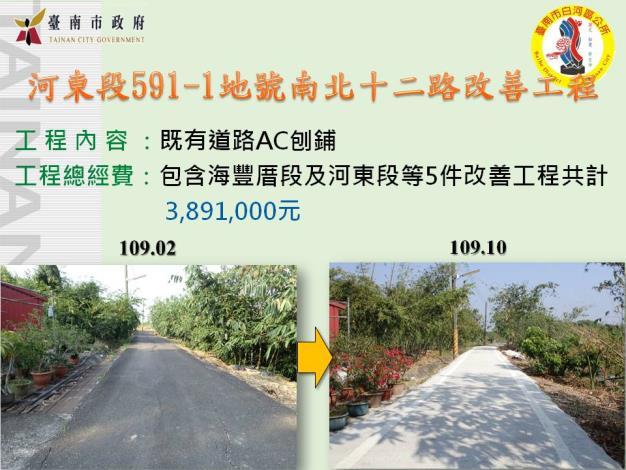 0519糞箕湖農地重劃區河東段591-1地號南北十二路改善工程.JPG