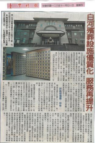 白河殯葬設施優質化  服務再提升