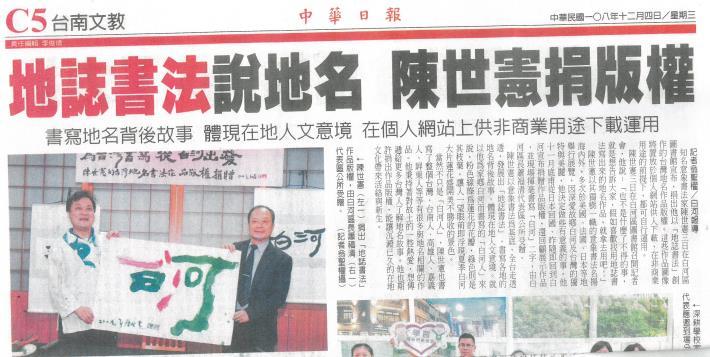 地誌書法說地名  陳世憲捐版權