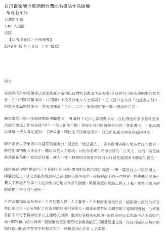 白河畫家陳世憲捐贈書法作品版權
