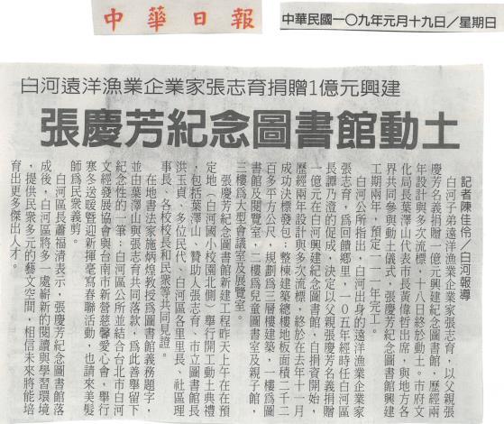 張慶芳紀念圖書館動土典禮報導-中華日報