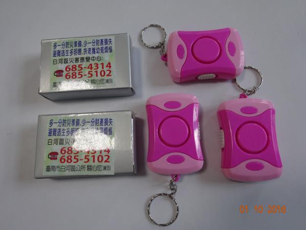 防災宣導-警報器手電筒
