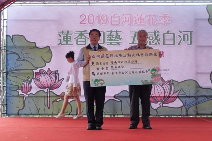 臺北市白河文經發展協會捐贈本所急難救助金