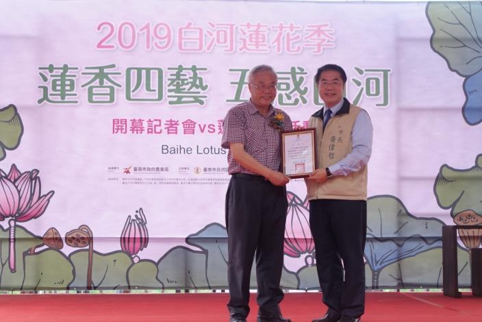 市長頒發感謝狀給臺北市白河文經發展協會魏理事長