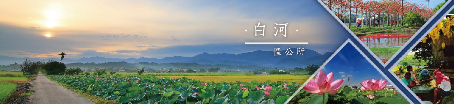 Natural landscape of Baihe