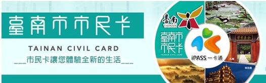 臺南市市民卡