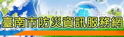 臺南市防災資訊服務網