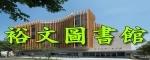 裕文圖書館