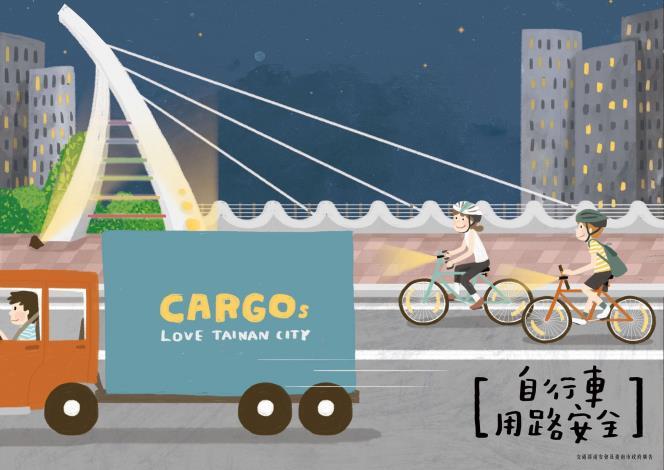 自行車用路安全宣導