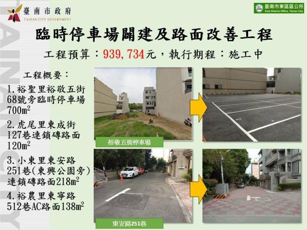 臨時停車場闢建及路面改善工程