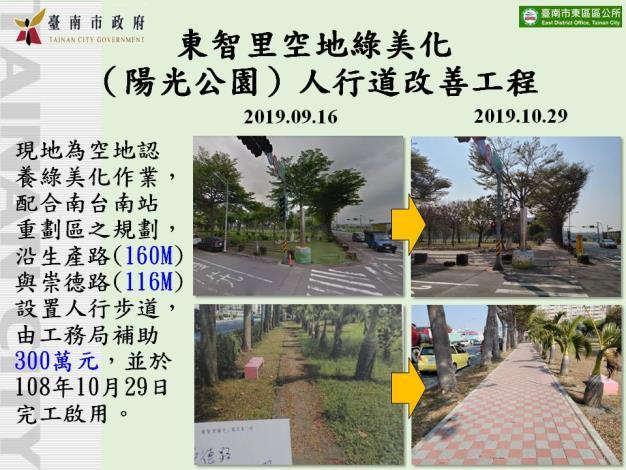 東智里空地綠美化人行道改善工程