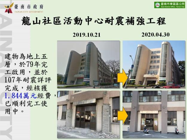 龍山社區活動中心耐震補強工程