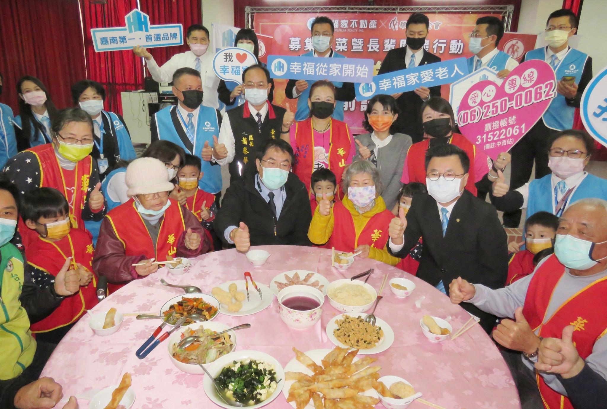 春節將至 黃偉哲市長感謝幸福家不動產與華山基金會 捐贈年菜關懷獨居長輩