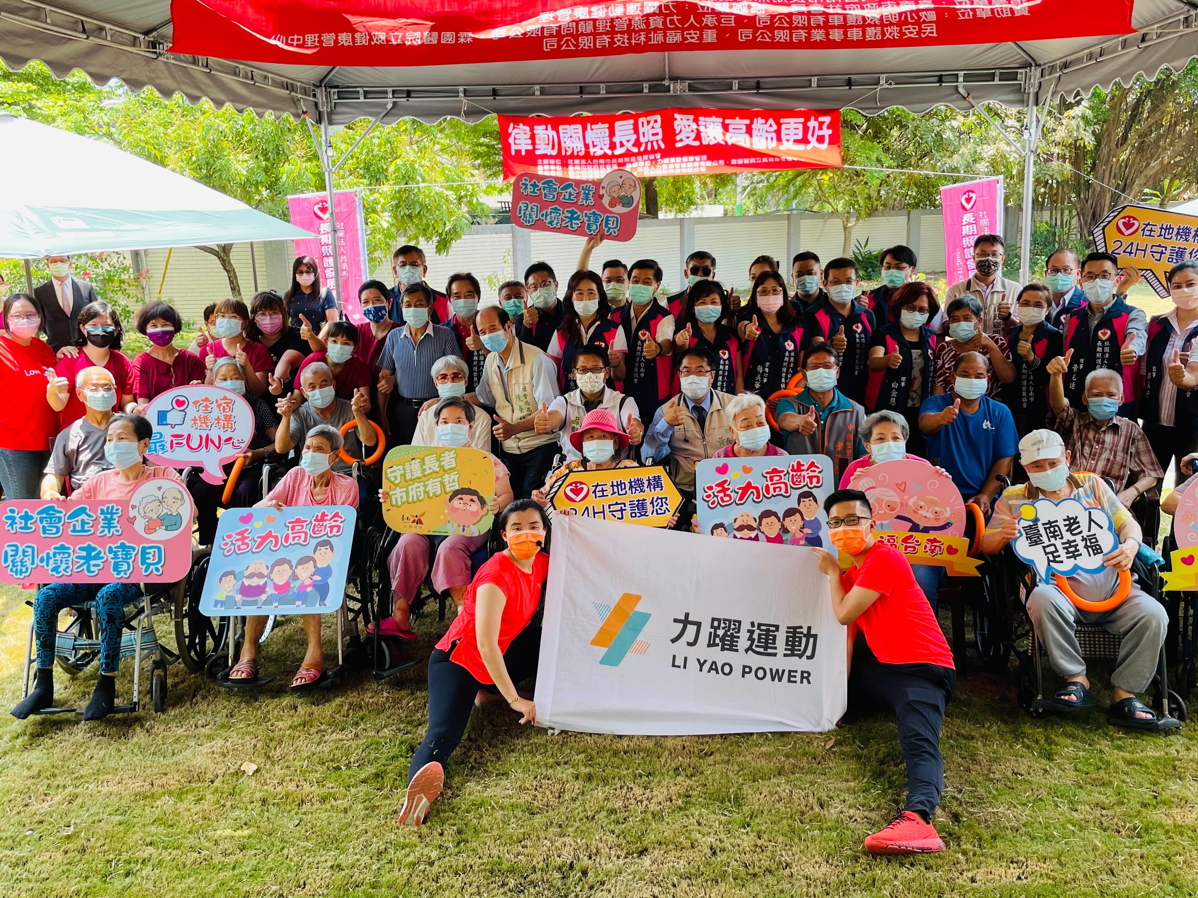 南市社會局聯結臺南市長期照護發展協會等民間資源 辦理免費體適能巡迴活動 陪伴機構長輩健康老化